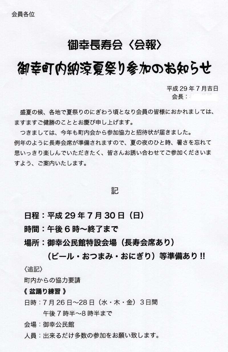 長寿会夏祭り参加のお知らせ