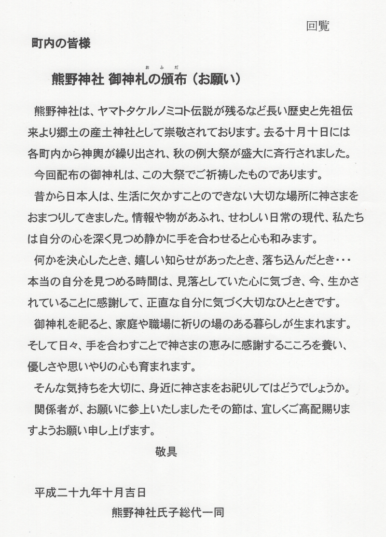 熊野神社お札配布