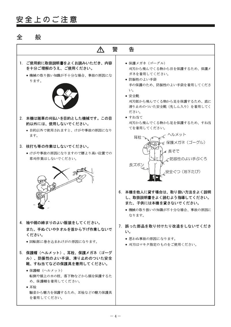 エンジン刈払機 MAKITA MEM302T マニュアル-04