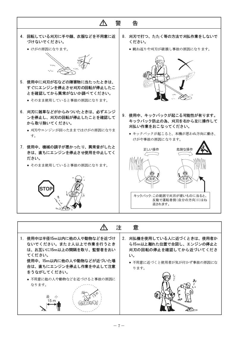 エンジン刈払機 MAKITA MEM302T マニュアル-07