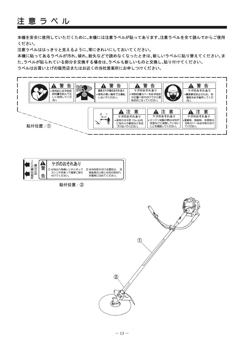エンジン刈払機 MAKITA MEM302T マニュアル-13