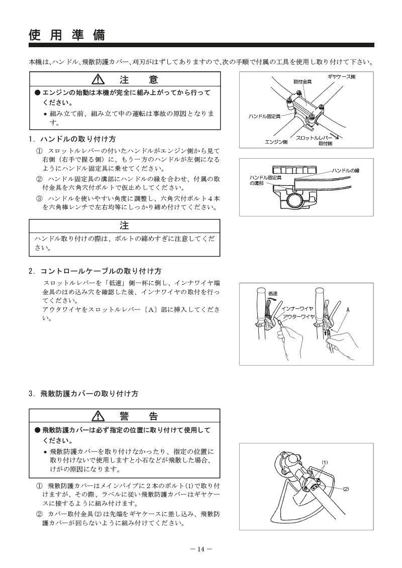 エンジン刈払機 MAKITA MEM302T マニュアル-14