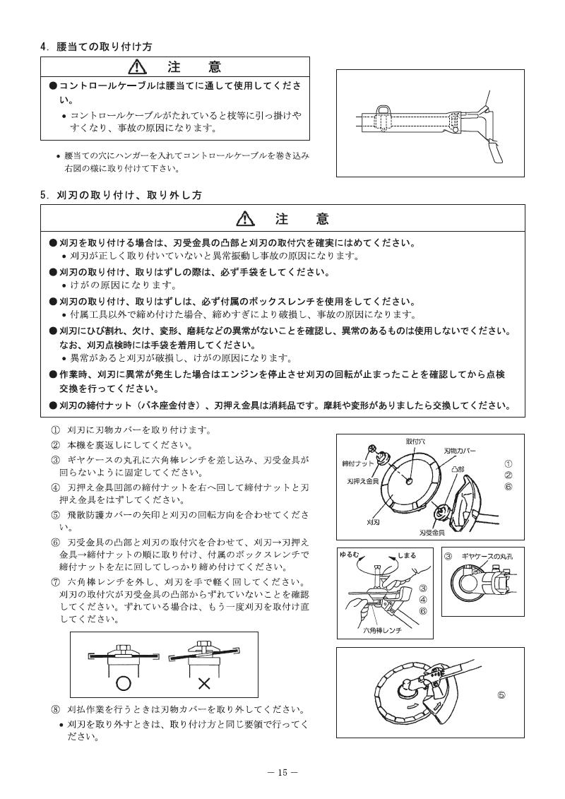 エンジン刈払機 MAKITA MEM302T マニュアル-15