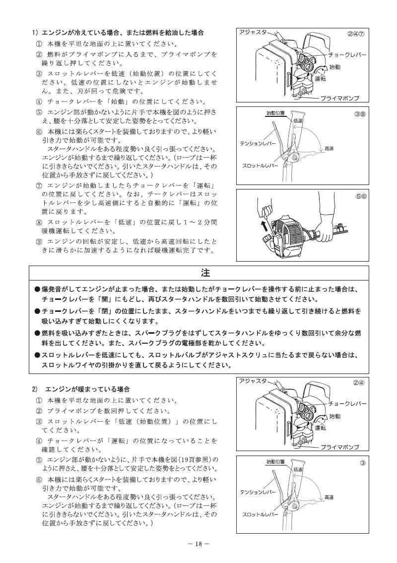 エンジン刈払機 MAKITA MEM302T マニュアル-18
