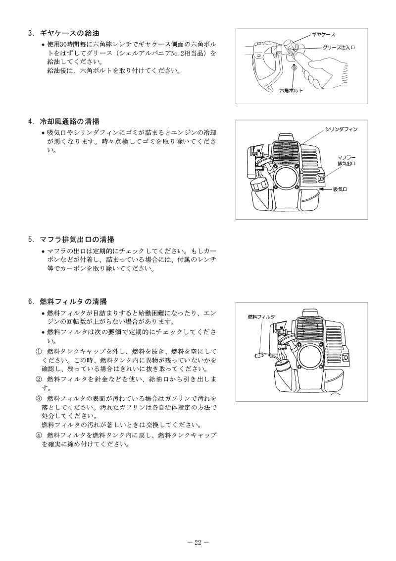 エンジン刈払機 MAKITA MEM302T マニュアル-22
