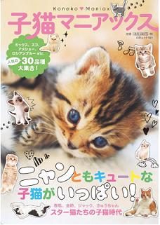 子猫マニアックスブログ