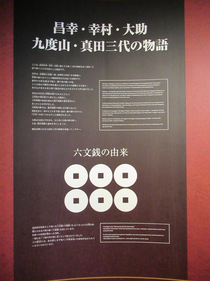 170517真田丸 (5)