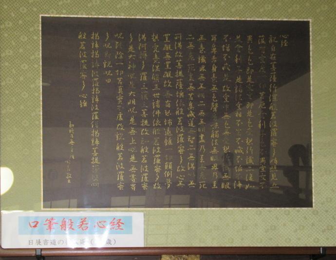 170517大石順教 (2)