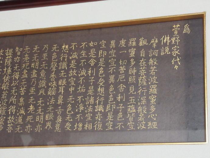 170517大石順教 (5)