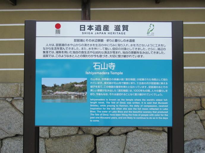 170523石山寺 (4)