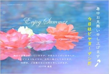 170715暑中見舞 (9-1)