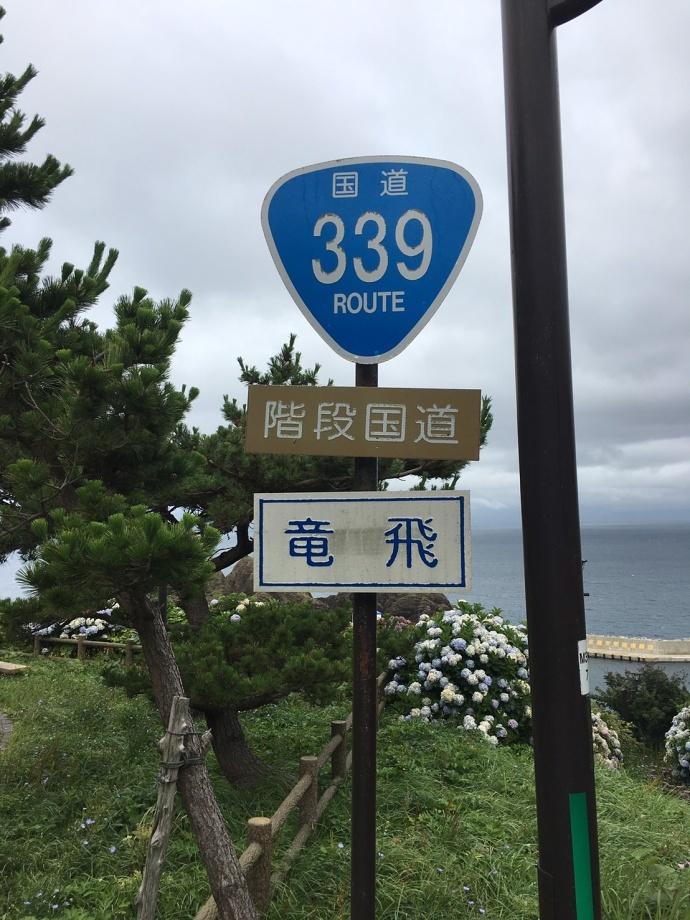 170817竜飛 (1)
