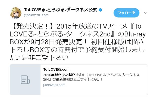 公式ツイッターダークネス2ndBD-BOX発売