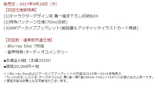 公式サイトダークネス2nd BD-BOX説明