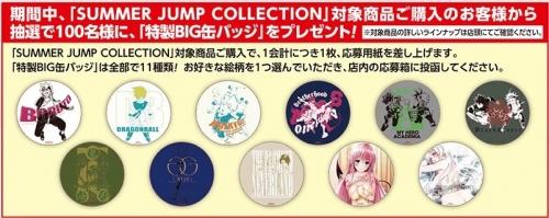 ジャンプショップサマーコレクション2017BIG缶バッジ