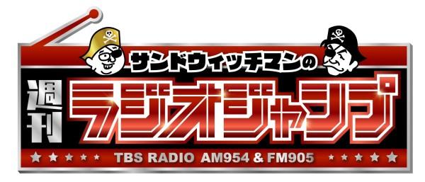 週刊ラジオジャンプ