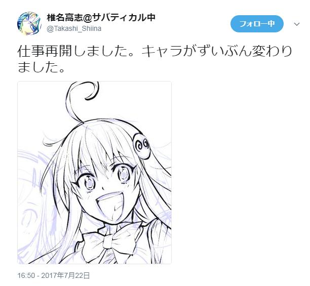 椎名先生To LOVEるイラスト