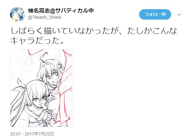 椎名先生To LOVEるイラスト2