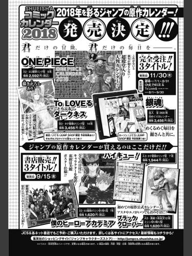 2018集英社コミックカレンダー (1)