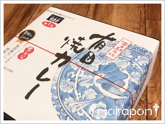170821 有田焼カレー-1