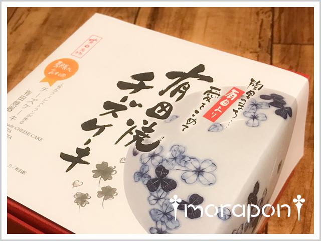 170823 有田焼チーズケーキ-1