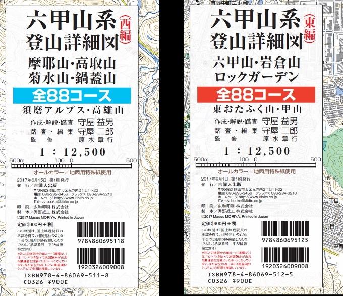 六甲両表紙画像 (680x587)