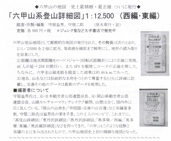 CCF20170817_00003 (680x564)