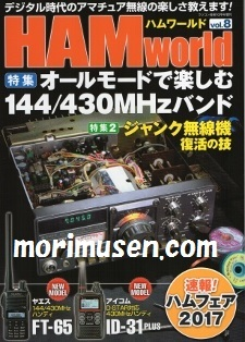 ハムワールドVol.8 HAM WORLD Vol.8