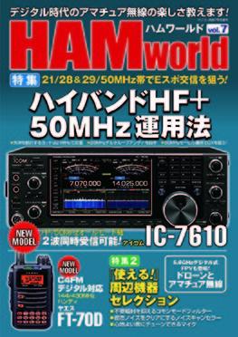 ハムワールド Vol.7