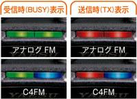 ヤエス FT-70D C4FM/FM 144/430MHz デュアルバンドデジタルトランシーバー FT70D YAESU