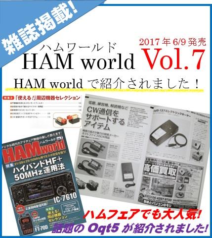 ハムワールドVol.7にOqt5が紹介されました!