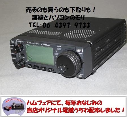 IC-706MKII 50W改造 HF/50/144MHz /アイコム IC-706MK2