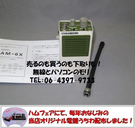 ミズホ ピコシリーズ AM-6X 50MHz帯ハンディトランシーバー