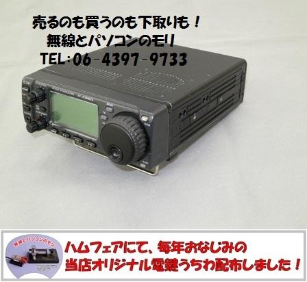IC-706MKII  HF/50/144MHz (HF:100W出力)/アイコム IC-706MK2
