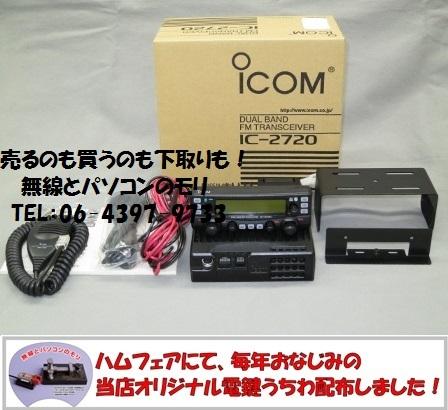 アイコム IC-2720 144/430MHz V&V/U&U機能有り
