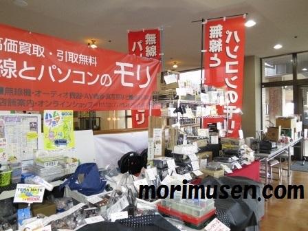 関西アマチュア無線フェスティバル/KANHAM 2017