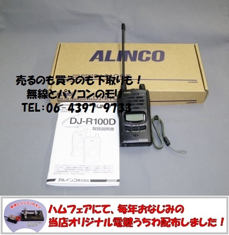 DJ-R100D(L) 47ch 中継対応 防浸型 特定小電力トランシーバー&レピーター/アルインコ