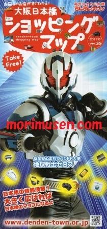 無料配布します!「でんでんタウン ショッピングマップ Ver.26」(無線とパソコンのモリ 大阪・日本橋)