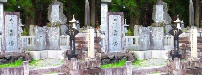 奥之院参道㉒ 花菱アチャコ句碑・落書塚(平行法)