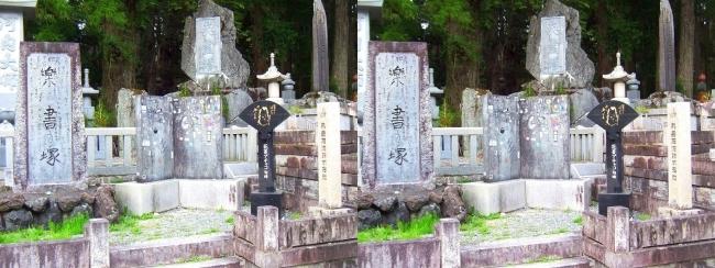 奥之院参道㉒ 花菱アチャコ句碑・落書塚(交差法)