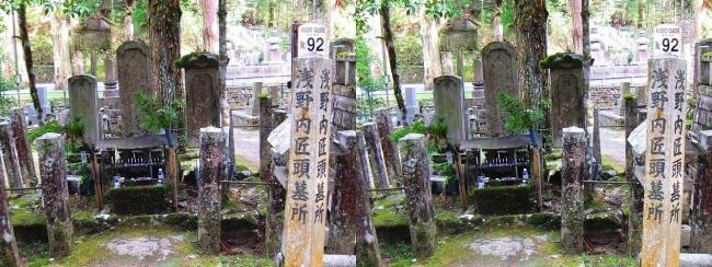 奥之院参道㉑ 浅野内匠頭 墓所(平行法)