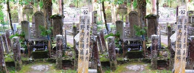 奥之院参道㉑ 浅野内匠頭 墓所(交差法)