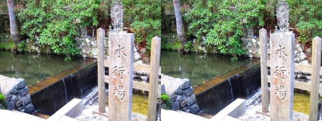 奥之院参道⑲ 玉川水行場(平行法)