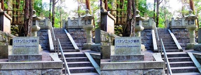 奥之院参道⑮ パナソニック 墓所(平行法)