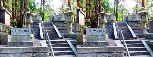 奥之院参道⑮ パナソニック 墓所(交差法)