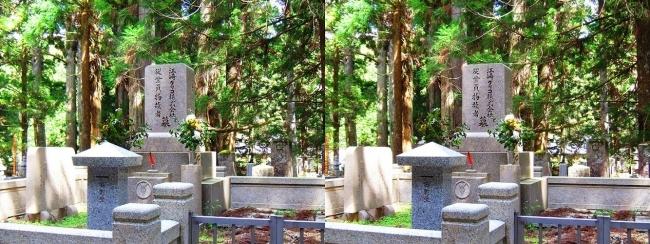 奥之院参道④ 江崎グリコ創業者 江崎利一と従業員物故者墓所(交差法)