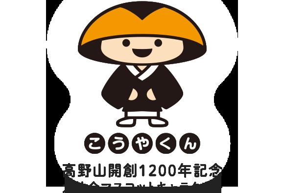 こうやくん「高野山開創1200年記念大法会」のイメージキャラクター