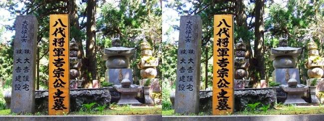 奥之院参道⑤ 八代将軍 吉宗公之墓所(平行法)