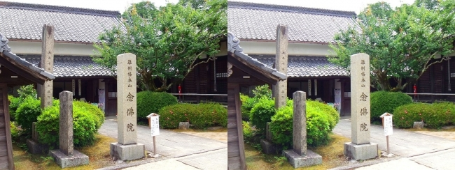 矢田寺 念佛院(平行法)