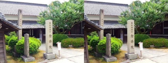 矢田寺 念佛院(交差法)